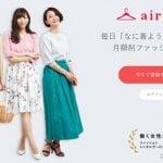airCloset (エアークローゼット)