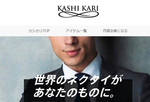 KASHI KARI (カシカリ)