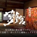 夢館(ゆめやかた)