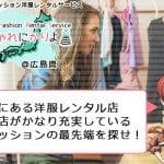 広島にある洋服レンタル店かなり充実しているファッションの最先端を探せ!