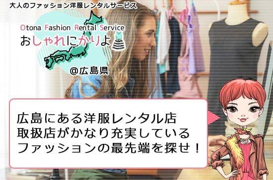 【広島 洋服ドレスレンタル】洋服レンタル店かなり充実しているファッションの最先端を探せ!