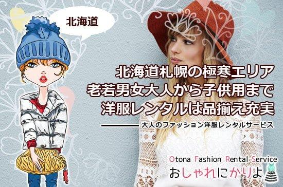 北海道札幌の極寒エリアでも人気の洋服レンタルは品揃え充実!