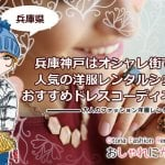 兵庫神戸はオシャレな街で有名だから洋服レンタルショップも口コミで評判!