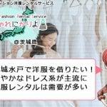 茨城水戸で洋服を借りたい!北関東の洋服レンタルは需要が多い!