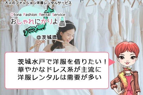【茨城 洋服ドレスレンタル】水戸で洋服を借りたい!北関東の洋服レンタルは需要が多い!
