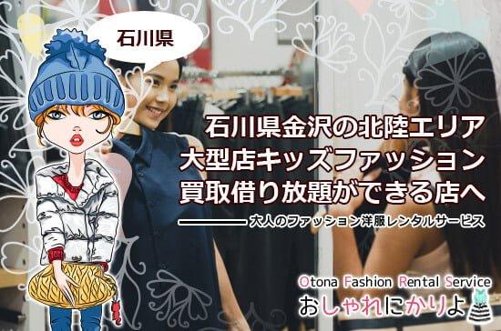【石川 洋服ドレスレンタル】金沢の北陸エリアでお洒落に洋服レンタルするなら買取や借り放題ができる店舗へ