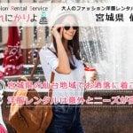 宮城仙台地域でお洒落に着こなす洋服レンタルはニーズが高い!