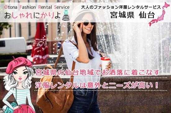【宮城 洋服ドレスレンタル】仙台でお洒落に着こなす洋服レンタルはニーズが高い!