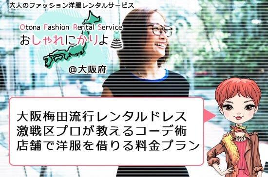 【大阪 洋服ドレスレンタル】梅田周辺で流行レンタルドレス利用!店舗で洋服を借りる料金プランなど