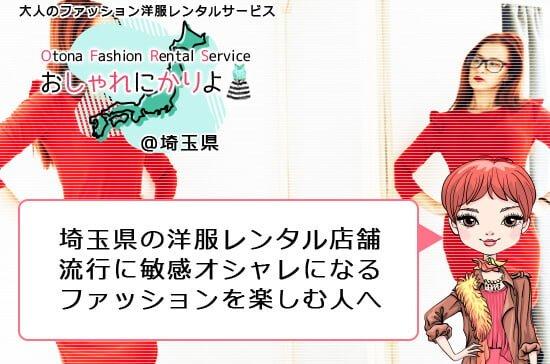【埼玉 洋服ドレスレンタル】埼玉県の洋服レンタル店舗は流行に敏感お洒落ファッションを楽しむ人に最適