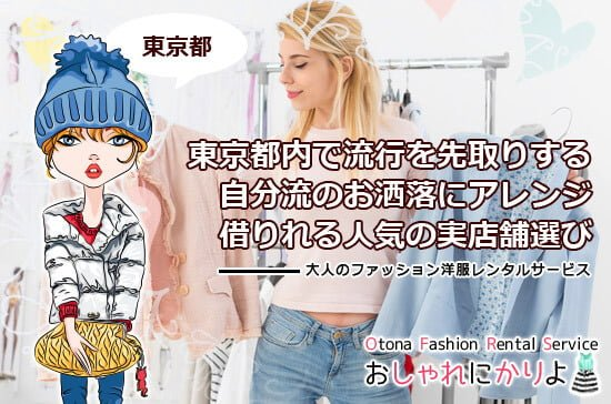 東京都内で雑誌など流行り洋服を着てみたいなら借りれる人気の実店舗選び