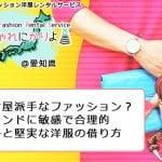 愛知県名古屋は派手なファッションが多い?意外と堅実な洋服の借り方とは
