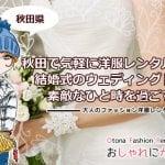 秋田でウェディングドレスやカラードレスを気軽に洋服レンタルする