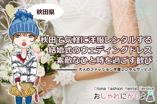 【秋田 洋服ドレスレンタル】ウェディングドレスやカラードレスを気軽に洋服レンタルする