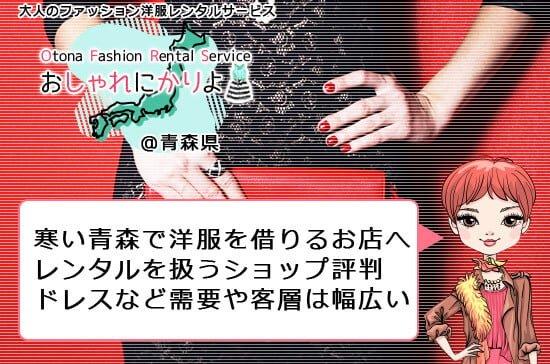 【青森 洋服ドレスレンタル】寒い青森で華やかな洋服を借りるレンタルを扱う店舗探し!