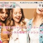 千葉県の洋服レンタル情報ファッション事情からオススメ店舗紹介!