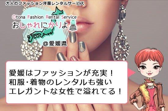 愛媛はファッションが充実!和服のレンタルも強いエレガントな女性が多い!
