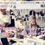 福井洋服レンタル店の紹介!高級ブランドファッションを楽しむサービスとは