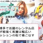 お洒落ファッションの街として有名な福岡博多地域で活躍する洋服レンタルとは