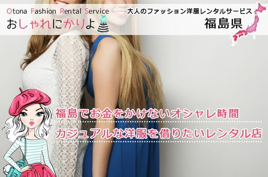 福島洋服レンタル事情とオススメ店舗を料金と世代別にご紹介