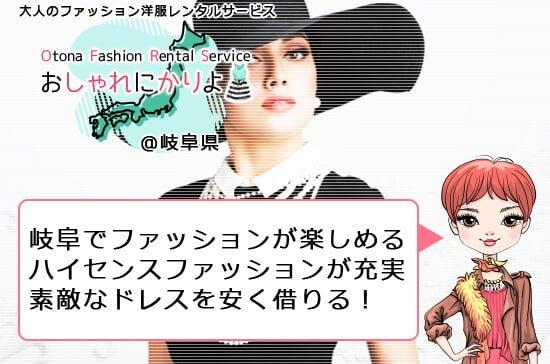 【岐阜 洋服ドレスレンタル】ファッションが楽しめる服レンタルで素敵なドレスを借りる!