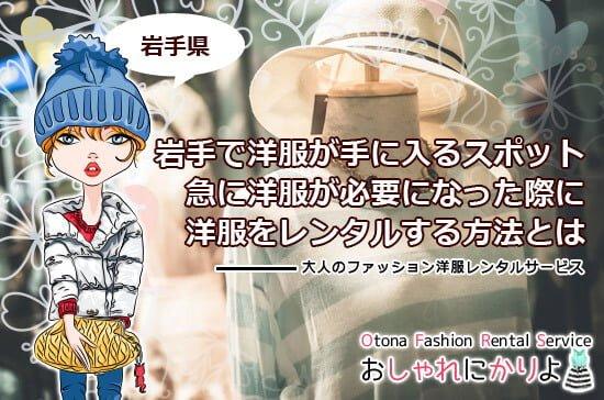 岩手県で洋服が手に入るスポットと洋服をレンタルする方法とは