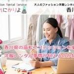 香川県の高松ではどんな洋服レンタル事情が伺えるのか知りたい