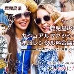 鹿児島の普段着カジュアルファッションの洋服レンタル料金店舗とは