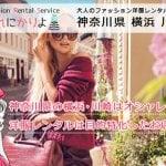 神奈川県の横浜川崎洋服レンタルは目的特化したお店が多い!