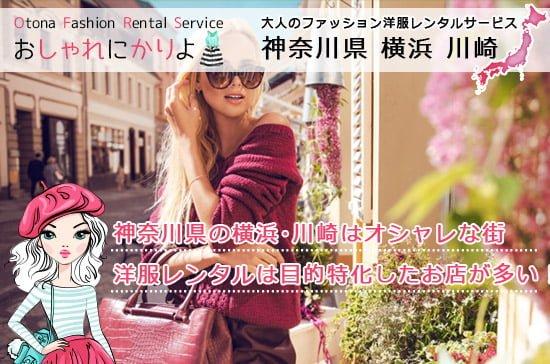 【神奈川 洋服ドレスレンタル】横浜や川崎洋服レンタルは目的特化したお店が多い!