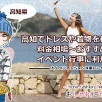 高知でドレスや着物を借りるレンタルショップ店舗オススメ3選!