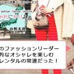 熊本のファッションリーダーは洋服レンタルの常連だった!