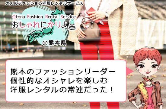 【熊本 洋服ドレスレンタル】ファッションリーダーは洋服レンタルの常連だった!