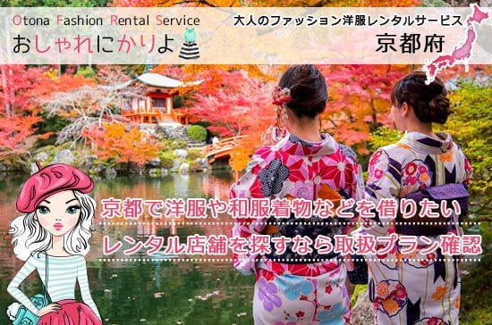 【京都 洋服ドレスレンタル】洋服和服を借りたいレンタル店舗を探すなら取扱プランを確認