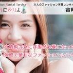 宮崎県で急に洋服が必要になった際の洋服が手に入るレンタルサービスとは