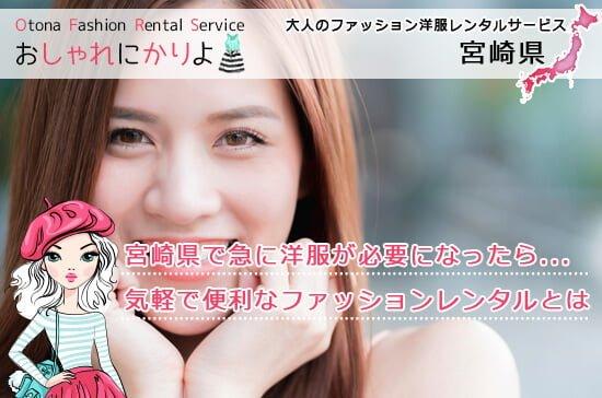 【宮崎 洋服ドレスレンタル】急に洋服が必要になった際の洋服が手に入るレンタルサービス