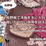 長野県で洋服を手に入れる場所やファッションレンタル方法まとめ