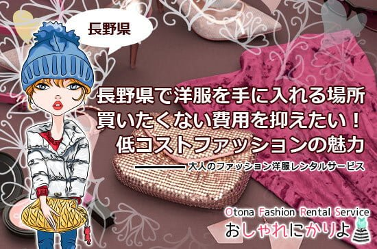 【長野 洋服ドレスレンタル】洋服を手に入れる場所やファッションレンタル方法まとめ