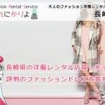 長崎県の洋服レンタルでファッションドレス衣装を借りるオススメ店探し