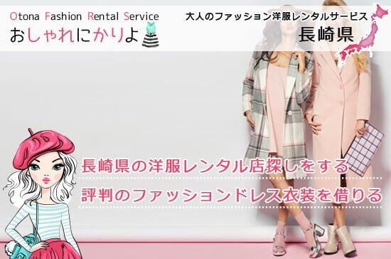 【長崎 洋服ドレスレンタル】洋服レンタルでファッションドレス衣装を借りるオススメ店探し
