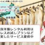 奈良洋服レンタル利用はドレスお試しプランなど充実したサービス提供中