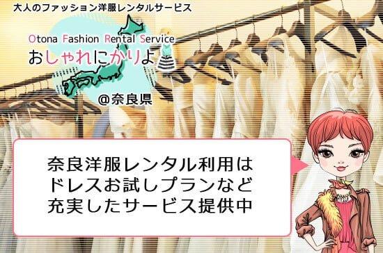 【奈良 洋服ドレスレンタル】洋服レンタル利用はドレスお試しプランなど充実したサービス提供中