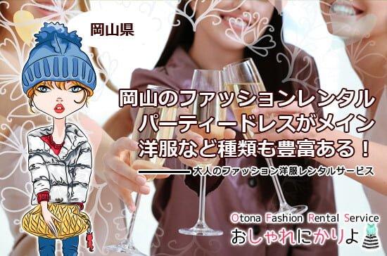 岡山の洋服レンタルはパーティードレスがメインで種類も豊富ある!