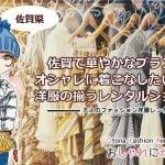 佐賀で華やかなブランド服を着こなしたいならファッションレンタル店へ