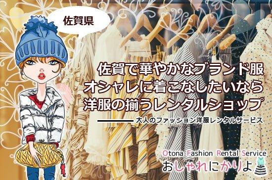 【佐賀 洋服ドレスレンタル】華やかなブランド服を着こなしたいならファッションレンタル店へ
