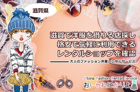 滋賀で洋服を借りる店舗探しなら格安で気軽に利用できるレンタルショップを確認する