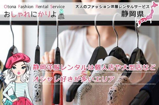 【静岡 洋服ドレスレンタル】洋服レンタルは個人店や大型店などオシャレ好きが多いエリア