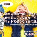 徳島は阿波踊り並みに洋服レンタルを活用する人が多い!