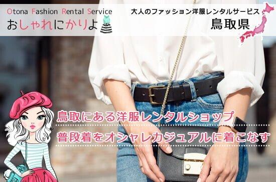 鳥取にある洋服レンタルショップで普段着をカジュアルに着こなす!
