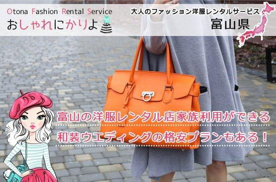 富山の洋服レンタル店は家族利用ができるお店が多く格安プランもある!